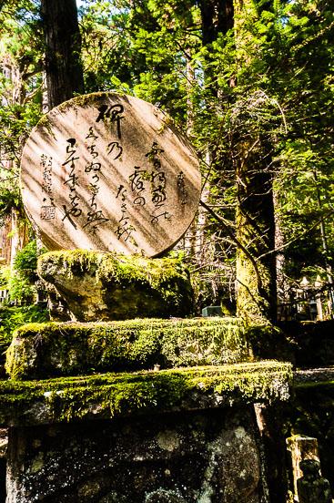 JA080864E-Mount-Koya--Cemetery.jpg
